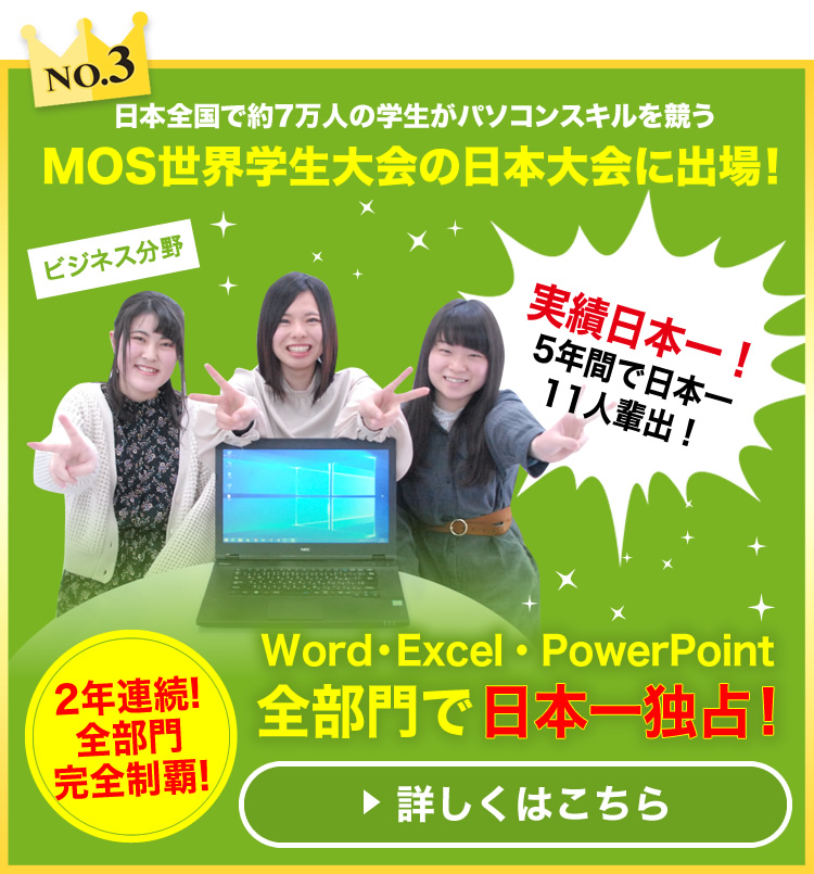 Word・Excel・PowerPoint全部門で日本一独占!
